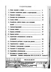 Technical documentation on SF35