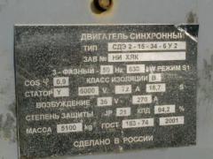 Silniki synchroniczne do koparek typ SDE 2-15-34-6