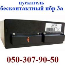 Actuator contactless reverse pbr3a, price