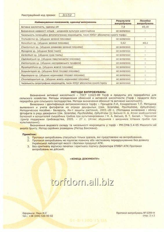 torf_ekskavatornyj_dlya_proizvodstva_pokrovnoj