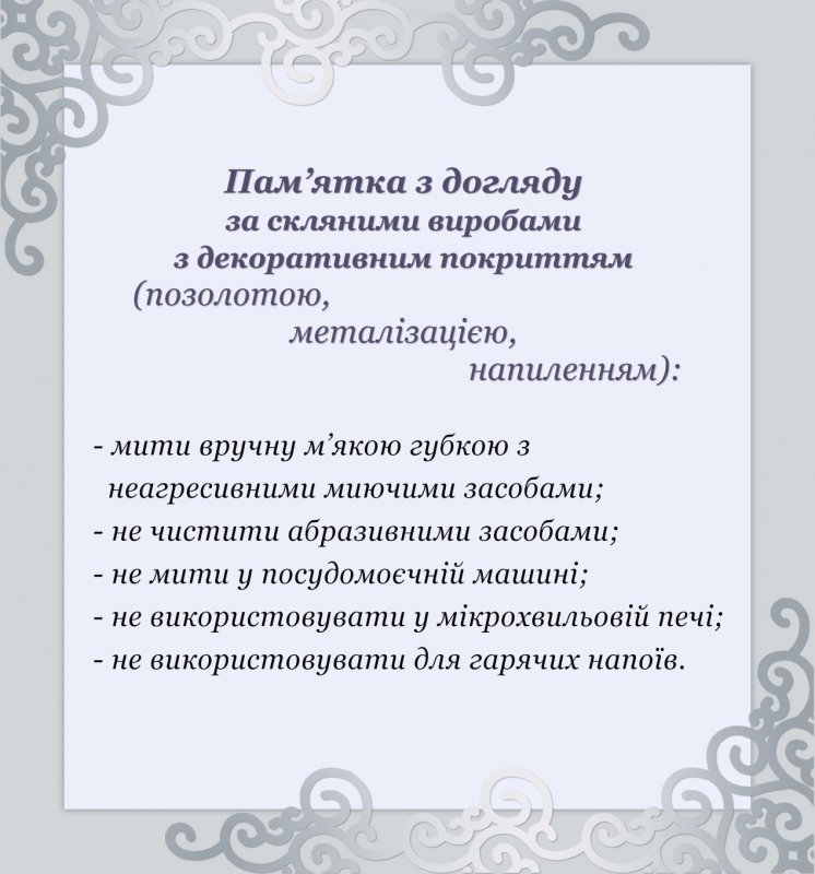 nabor_kremanok_3_sht_luminarc_iced_vintage_r3582