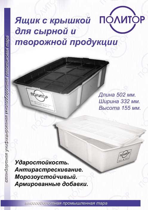 yashhiki_dlya_ryby_600_400_200