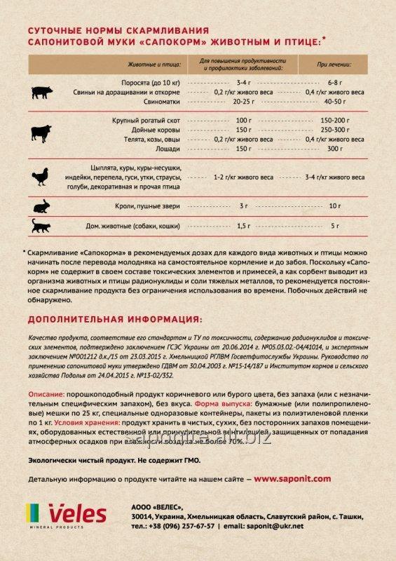 sapokorm_ekologicheski_chistaya_mineralnaya