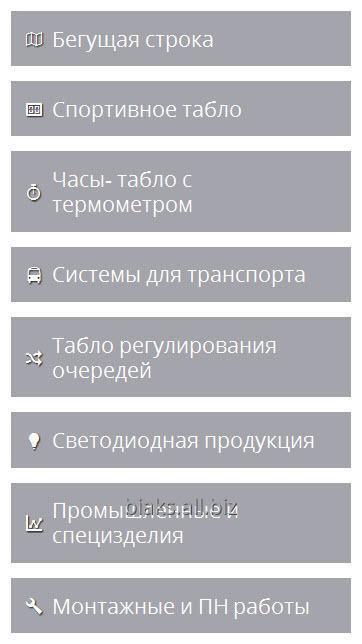 tablo_elektronnoj_ocheredi