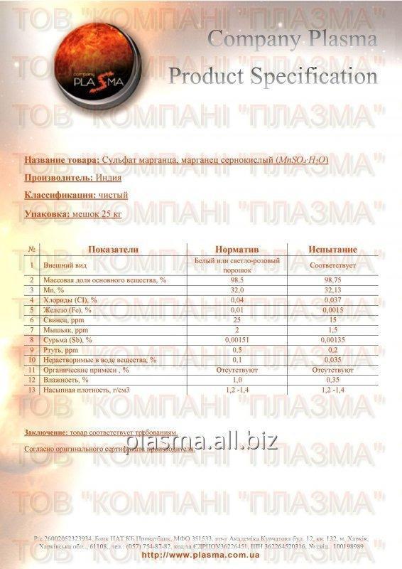 marganec_sernokislyj_sulfat_marganca