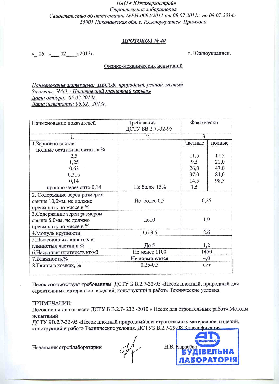 shheben_pesok_otsevy_ot_proizvoditelya_vozmozhen_eksport