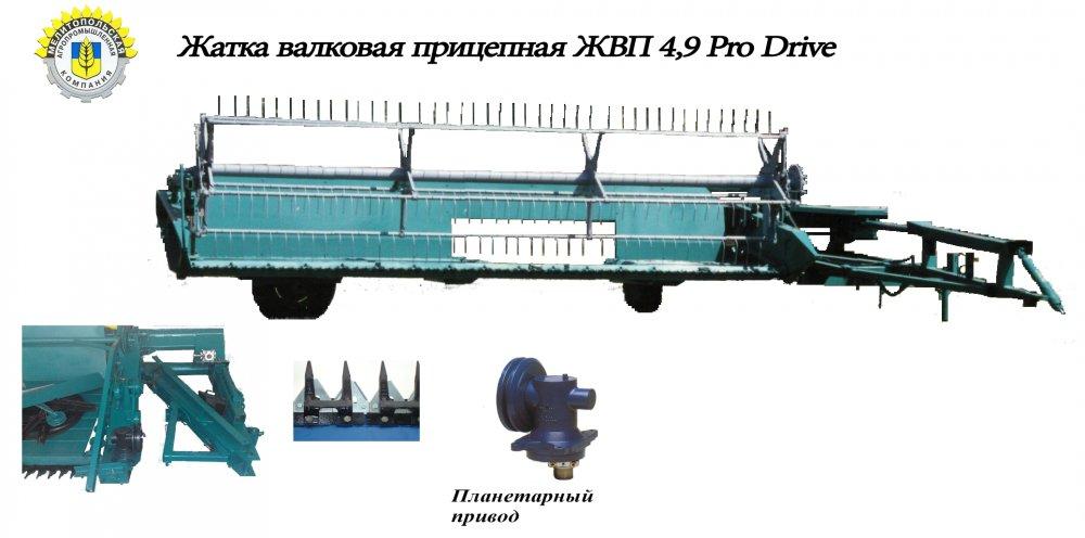 zhatka_valkovaya_pricepnaya_zhvp_4_9_pro_drive