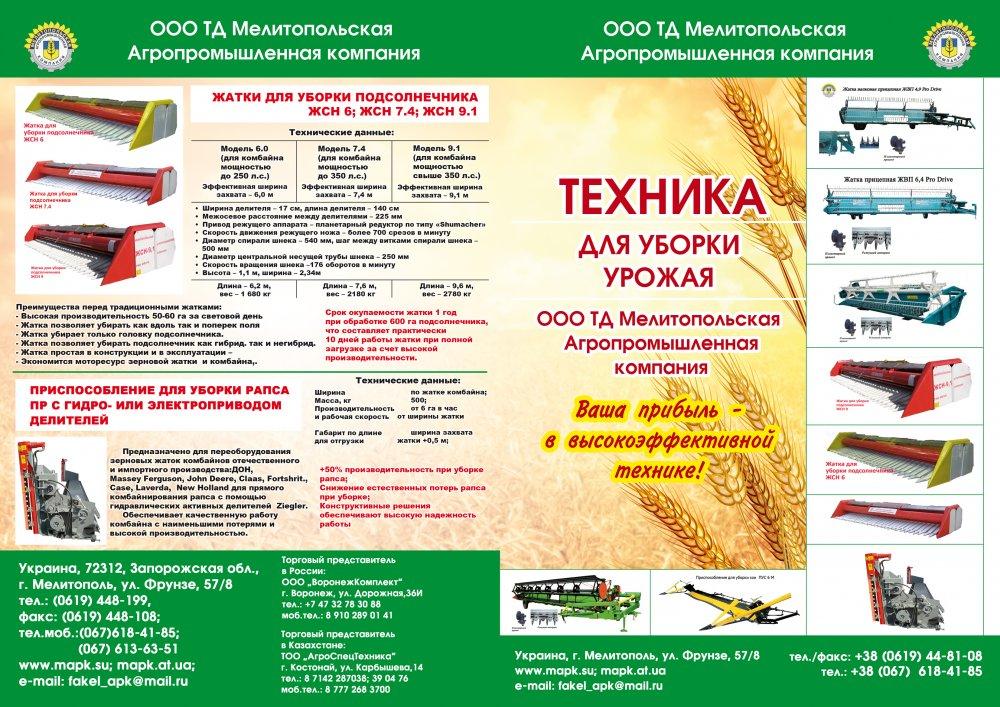 zhatka_dlya_uborki_podsolnichnika_zhsn_74
