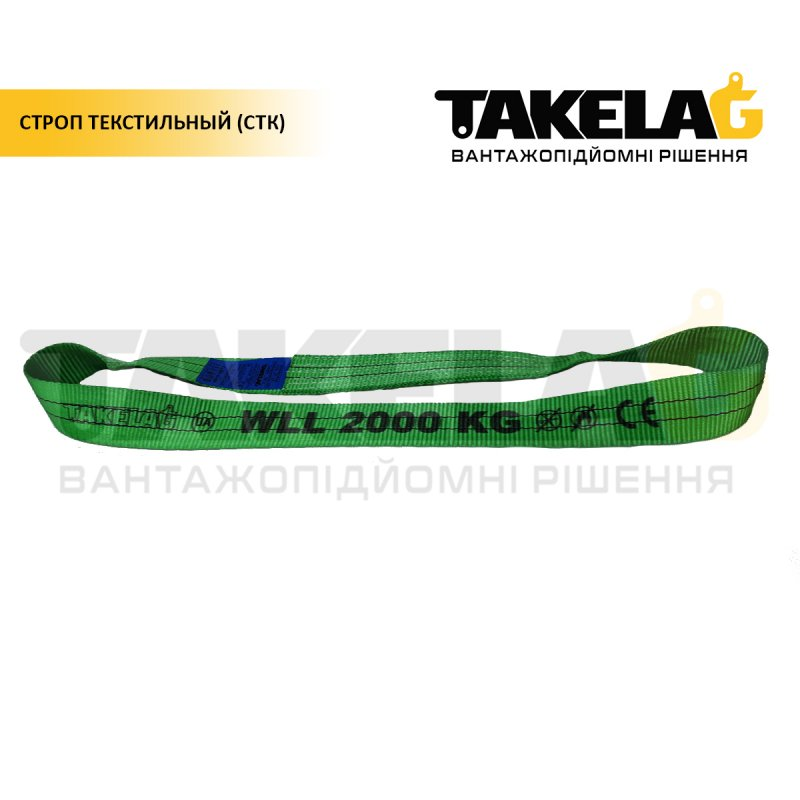 strop_tekstilnyj_lentochnyj_2_t_kolcevoj_2_m