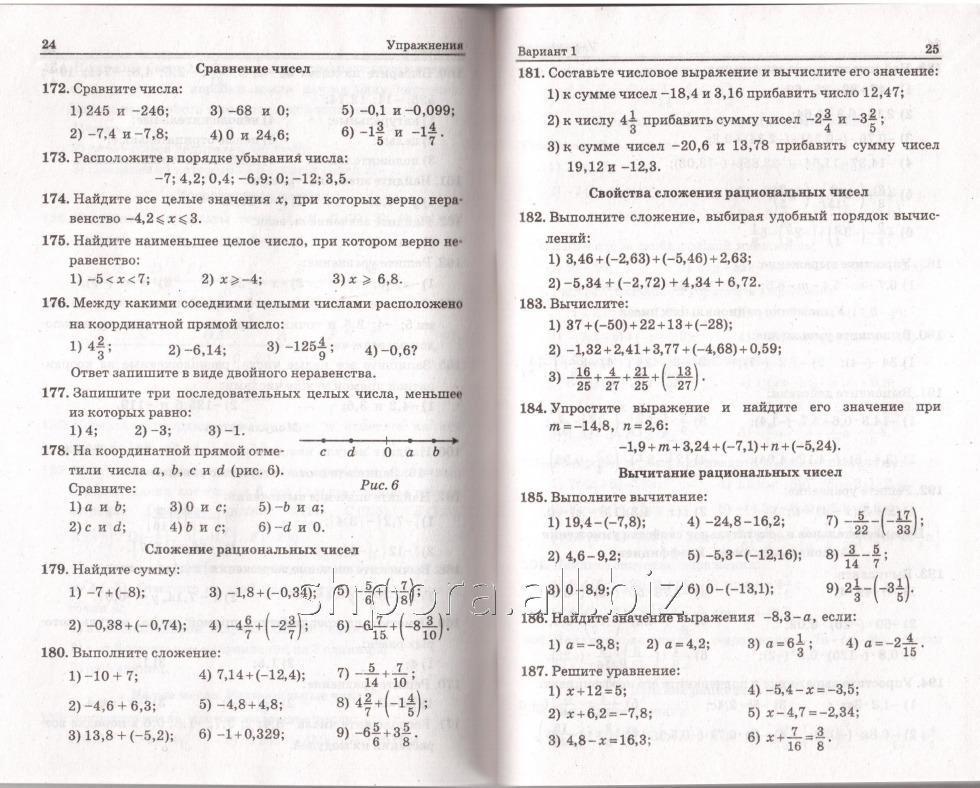 Математика класс Сборник задач и контрольных работ Мерзляк  Математика 6 класс Сборник задач и контрольных работ Мерзляк