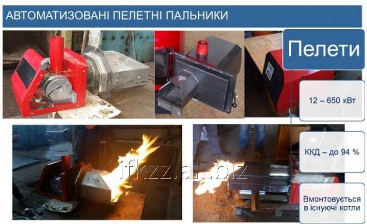 avtomatizirovannye_peletnye_zapalniki