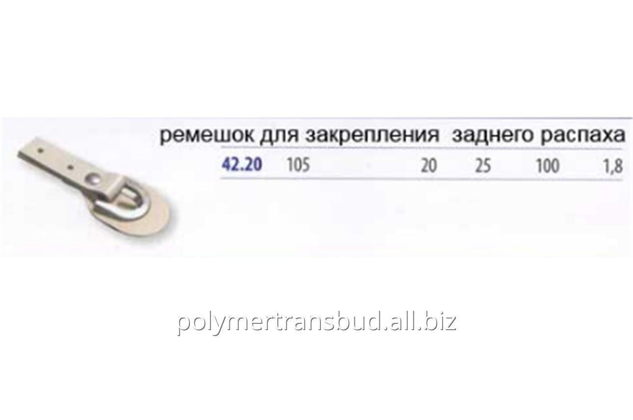 remeshok_dlya_zakrepleniya_zadnego_raspaha