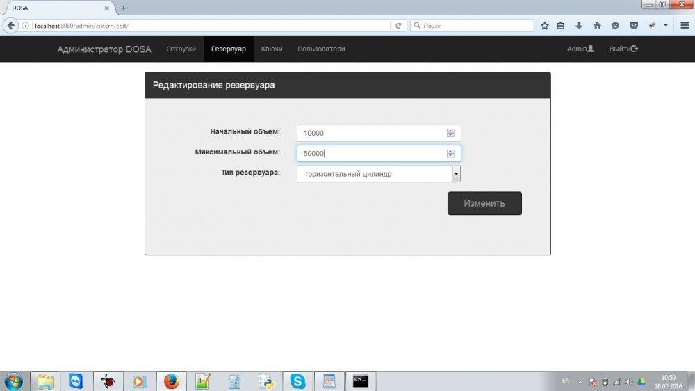 sistema_monitoringa_i_upravleniya_zapasami_dt_bio
