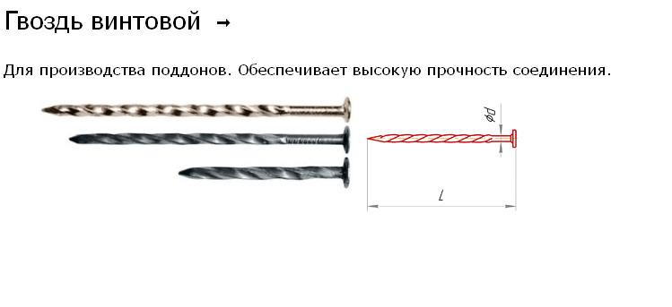 gvozdi_stroitelnye_gvozdi_krovelnye_gvozdi_vintovye_gvozdi_shifernye_gvozdi_stolyarnye_gvozd_kolczevye