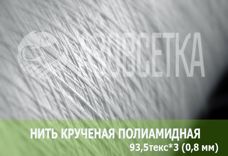 nit_kruchenaya_poliamidnaya_kapronovaya_187teks3_v