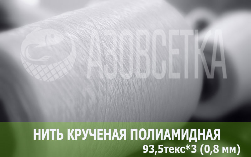 nit_kruchenaya_poliamidnaya_kapronovaya_93_5teks3