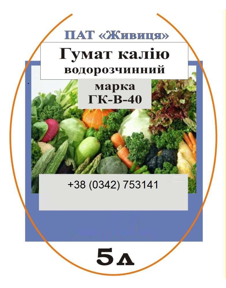 stimulyato_rosta_regulyatorrosta_gumat_kaliya_v_meshkah_5_kg_rasfasovannyj_gumat_kaliya_poroshok_gumat_kaliya_bioudobrenie