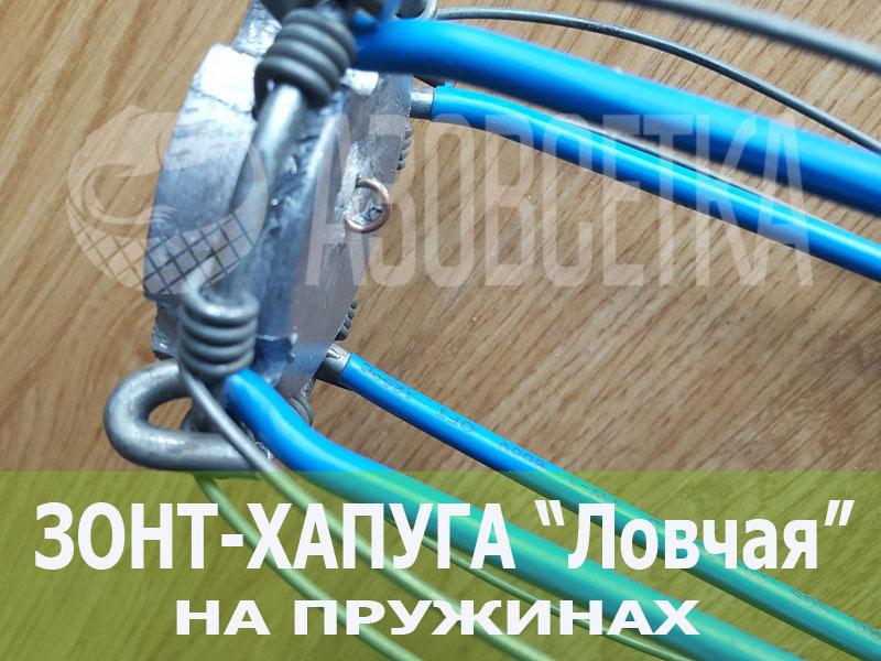 zont_hapuga_na_pruzhinah_lovchaya_razmer_1_4h1_4m