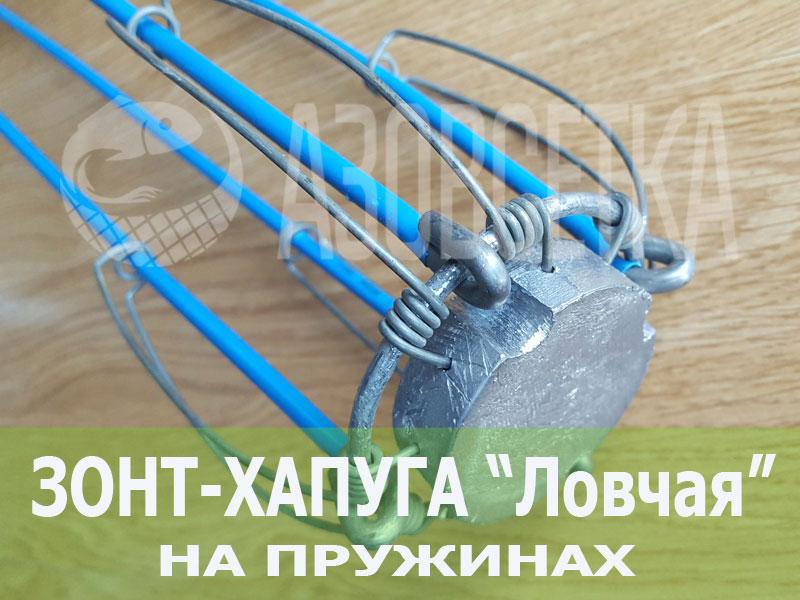 zont_hapuga_na_pruzhinah_lovchaya_razmer_1_0h1_0m