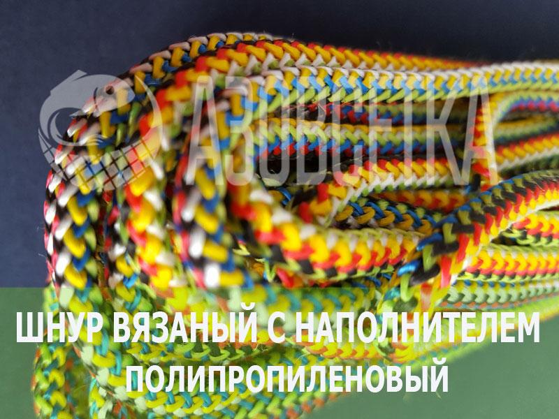shnury_vyazanye_polipropilenovye