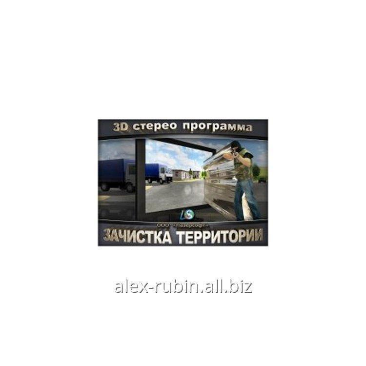 programma_dlya_lazernogo_tira_3d_igra_zachistka_territorii