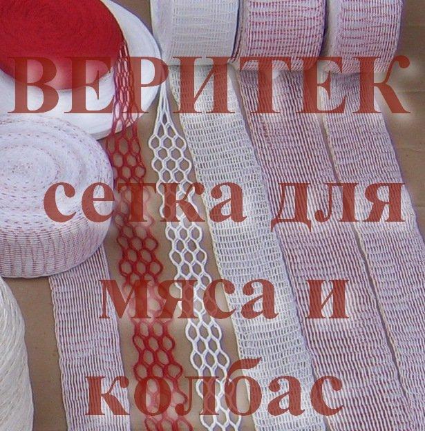 setki_neelastichnye_dlya_kolbas_i_delikatesov