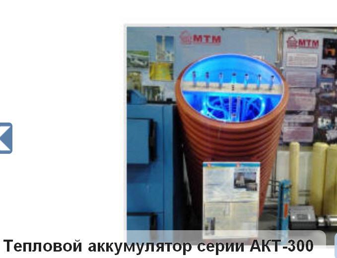 teplovye_akkumulyatory_akt_dlya_effektivnogo_ispolzovaniya_nizkoponetnczialnyh_istochnikov_teplovoj_energii_solnechnye_geliosistemy_i_teplovye_nasosy