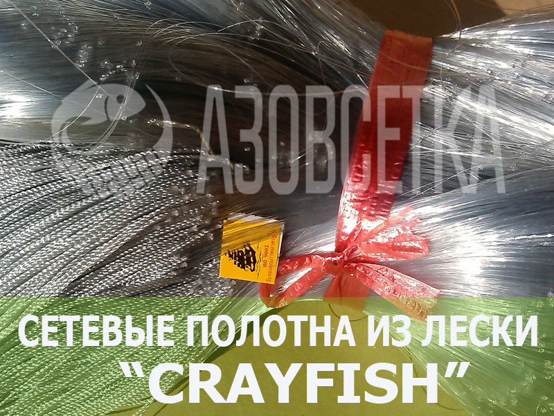 setepolotno_crayfish_iz_leski_42h0_15h100h150