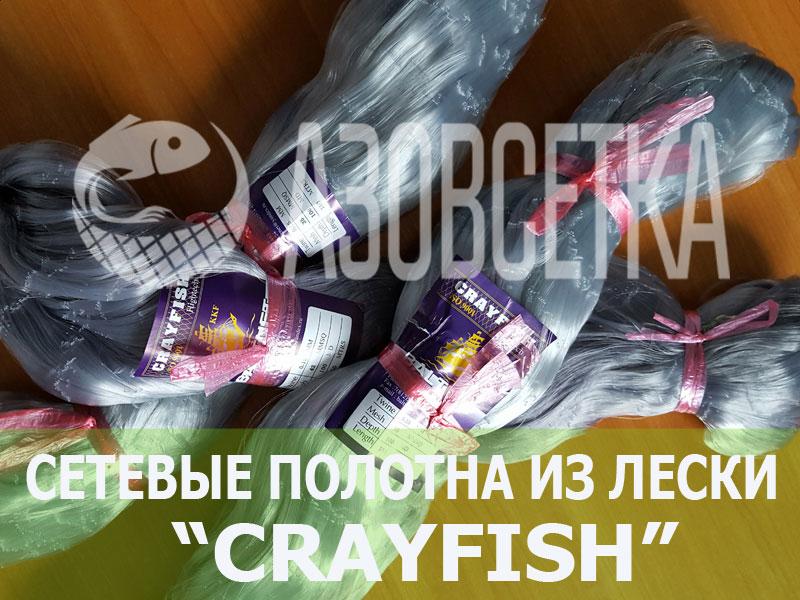 setevoe_polotno_crayfish_iz_leski_45h0_15h100h150