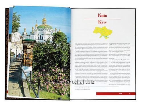 ukraina_pozolochennaya_na_dvuh_yazykah_anglijskom_i_ukrainskom_soderzhit_opisanie_i_fotografii_istoricheskih_pamyatnikov_zapovednikov_pamyatnikov_arhitektury_i_dru