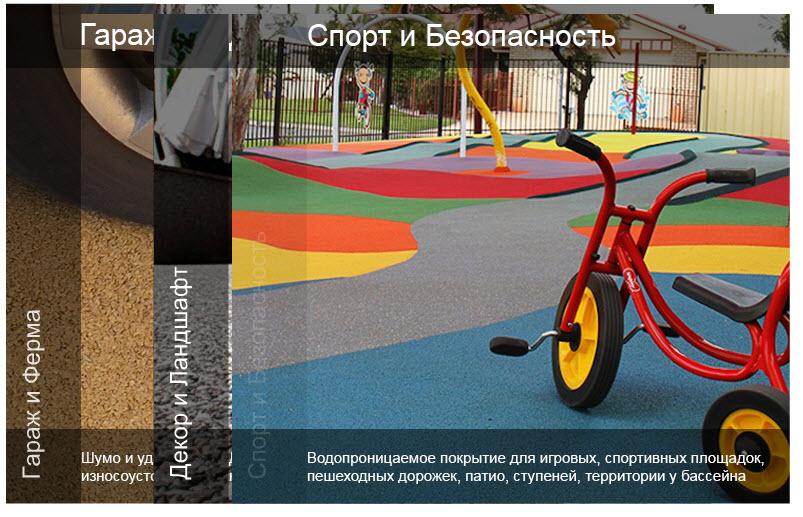 travmbezopasnoe_vodoneproniczaemoe_rezinovoe_pokrytie_dlya_igrovyh_sportivnyh_ploshhadok