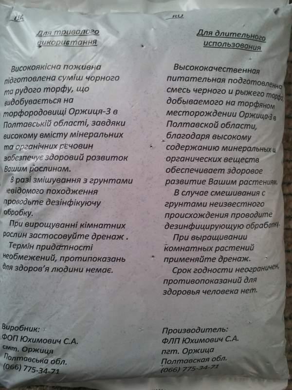 verhovoj_torf_10_litrov_v_assortimente_5_litrov_10_20_40_80_sertifikat_kachestva_poltava_ukraina