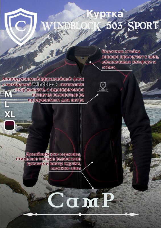 Теплий фірмовий одяг ТМ «КємП» купити в Київ 795ff1e83e3e9