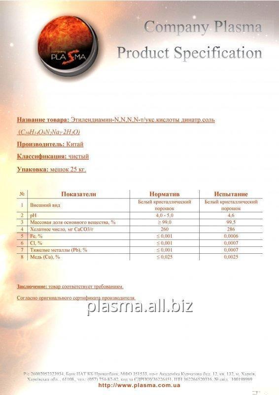 trilon_b_dinatrievaya_sol_tetranatrievaya_sol