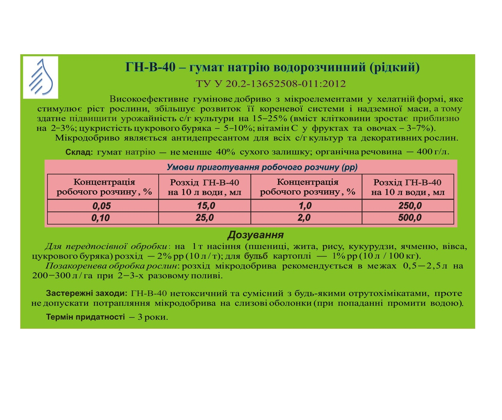gn_v_40_gumat_natriya_vodorastvorimyj_upakovka_1_litr_organo_mineralnye_udobreniya_stimulyatory_rosta_rastenij