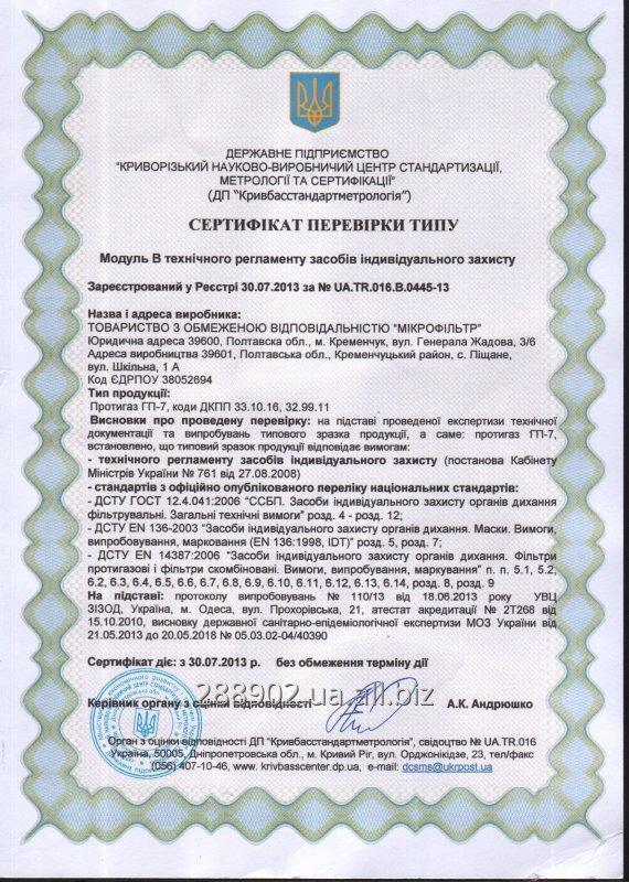 protivogaz_grazhdanskij_gp_7_vse_modifikacii