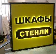 vyveski_reklamnye_elektricheskie_naruzhnye