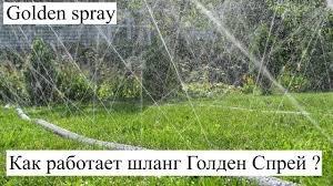 tuman_lenta_dlya_poliva_sprej_zahvat_6m_8m_10m
