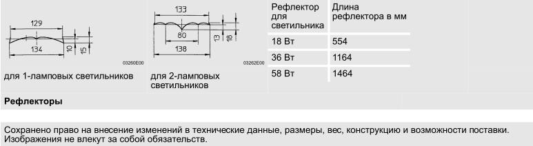 svetilnik_dlya_lyuminesczentnyh_lamp_seriya_exlux_6000_zona_1_seriya_exlux_6400_zony_2_21_i_22