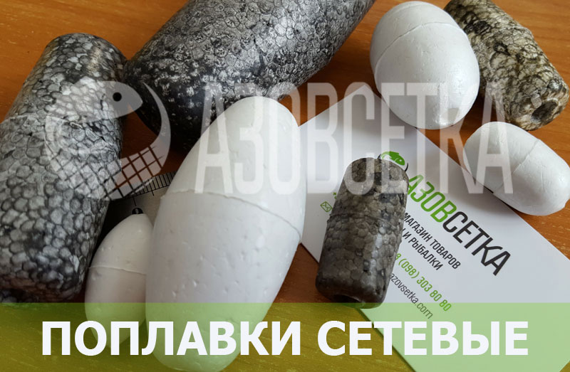 poplavok_setevoj_hak_2_dlya_osnashcheniya