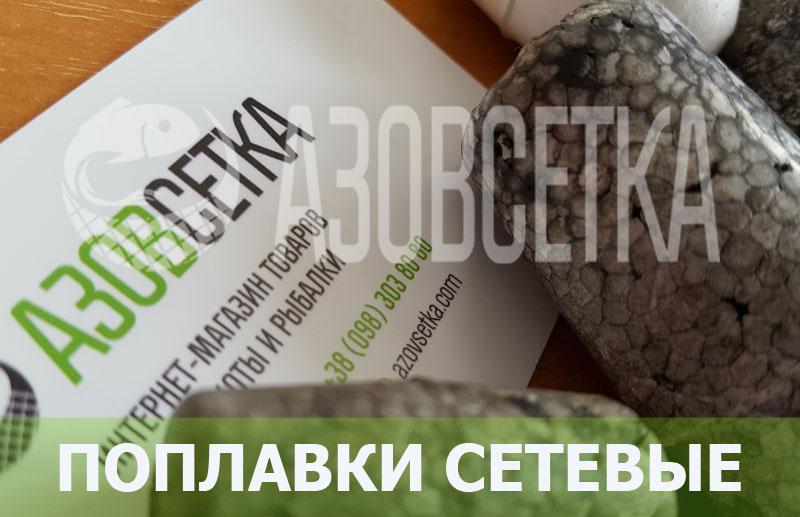 poplavok_setevoj_hak_3_plyus_dlya_osnashcheniya