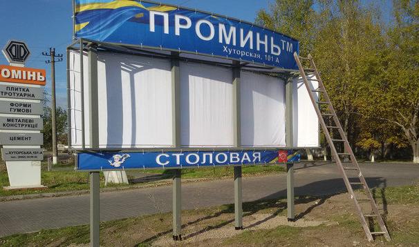 metallokonstrukczii_dlya_bannernoj_reklamy