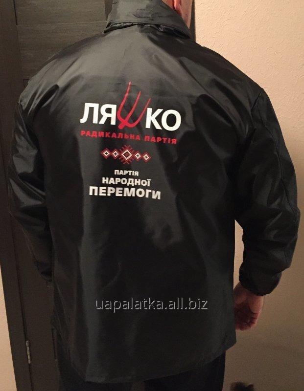 vetrovka_agitacionnaya