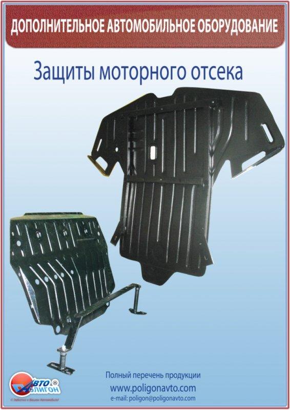 zashchity_kartera_dvigatelya