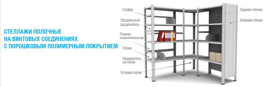 stellazhi_polochnye_okrashenye_sts