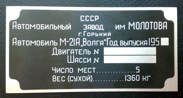 tablichki_shildy_dlya_avto_moto_stroj
