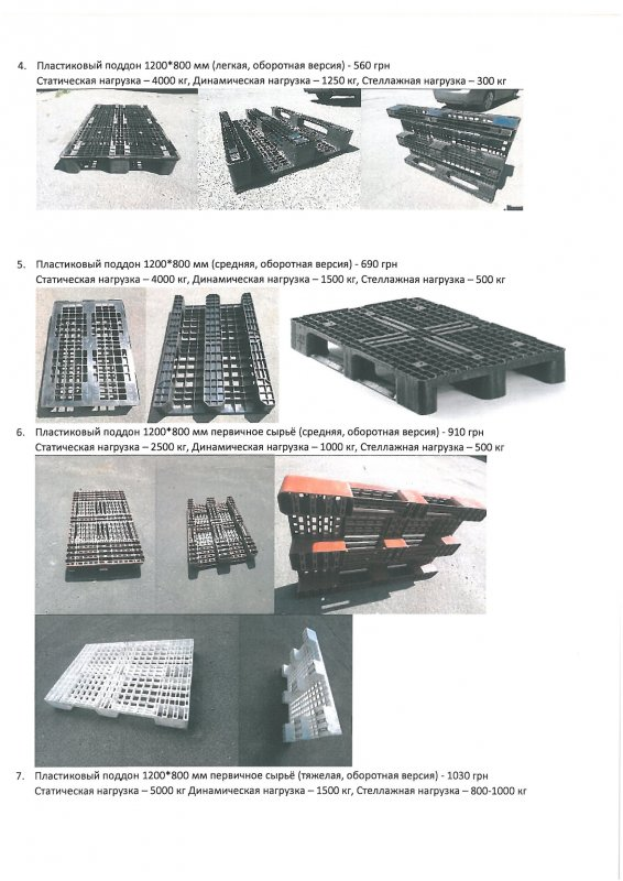 poddony_1200800mm