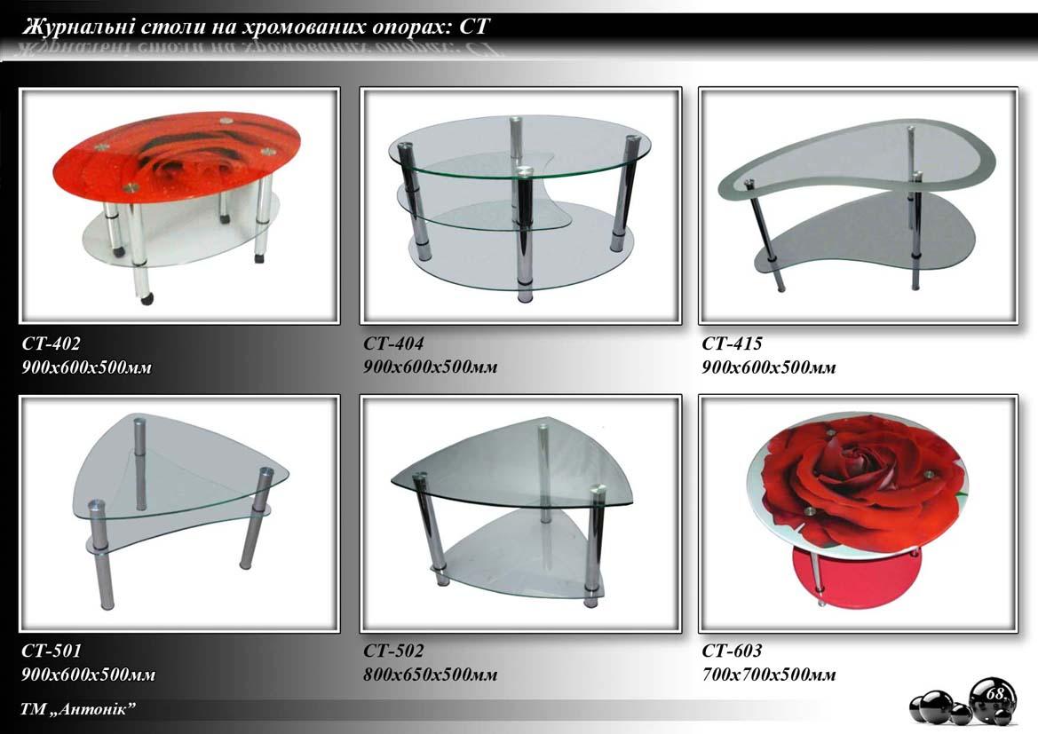 zhurnalnyj_stol_st_104_prozrachnyj_na_metallicheskih_oporah