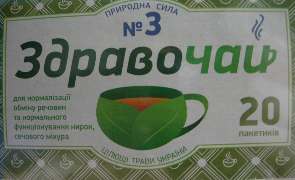 fitochaj_3