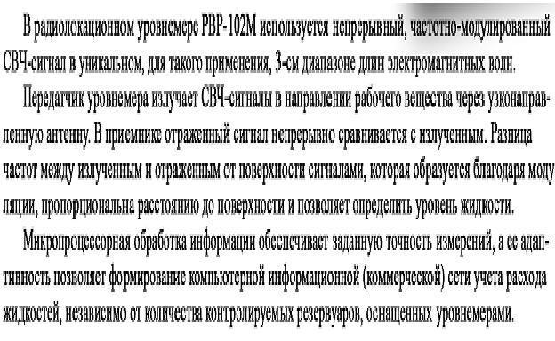 izmeritel_urovnya_radiolokaczionnyj
